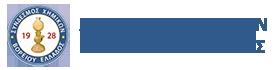 ΣΥΝΔΕΣΜΟΣ ΧΗΜΙΚΩΝ ΒΟΡΕΙΟΥ ΕΛΛΑΔΟΣ Λογότυπο