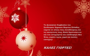 SXBE christmas card