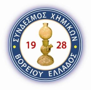 Γενική Συνέλευση Σ.Χ.Β.Ε. (Κυριακή 14/02/2016)