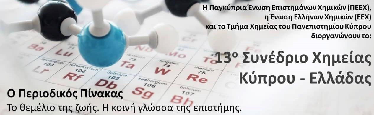 Φωτογραφικό υλικό από το 13ο Συνέδριο Χημείας Κύπρου-Ελλάδας 2019