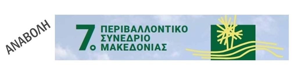 ΑΝΑΒΟΛΗ 7ου ΠΕΡΙΒΑΛΛΟΝΤΙΚΟΥ ΣΥΝΕΔΡΙΟΥ ΜΑΚΕΔΟΝΙΑΣ